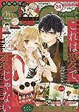 Sho-Comi(少女コミック) 2019年 12/5 号 [雑誌]