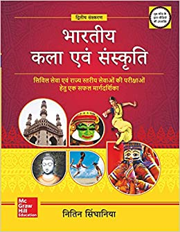Image result for bhartiya kala and sanskriti book cover