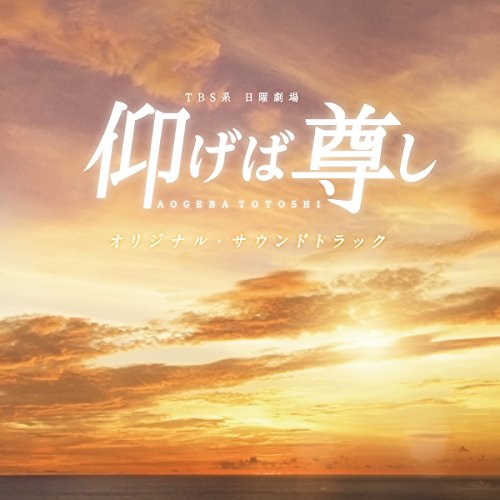 TV Original Soundtrack (Music By Yu Takami) - Aogeba Totoshi (TV Drama) Original Soundtrack [Japan CD] UZCL-2094