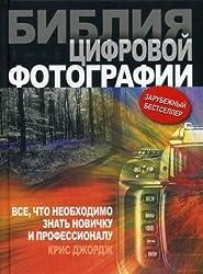 Bibliya tsifrovoy fotografii
