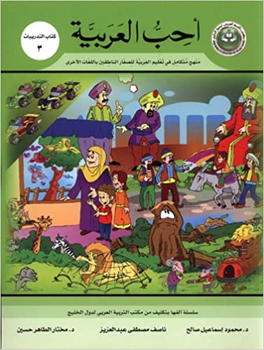 I Love Arabic Workbook: Level 3 (New Edition)