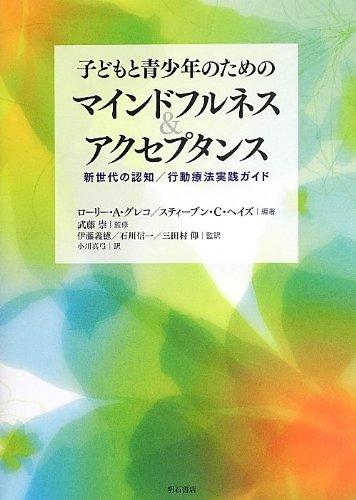 Download Kodomo to seishōnen no tame no maindofurunesu ando akuseputansu : shinsedai no ninchi kōdō ryōhō jissen gaido pdf