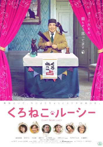 Japanese Movie - Kuroneko Lucy [Japan DVD] TSDS-75633