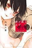 骨が腐るまで(1) (講談社コミックス)