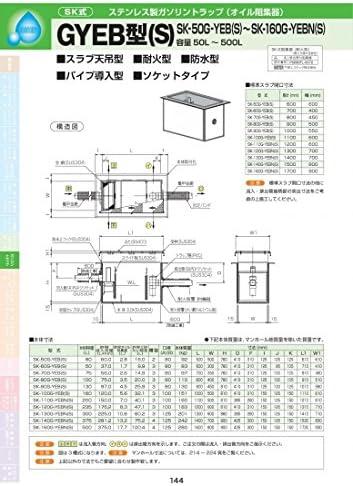 GYEB型(S) SK-110G-YEBN(S) 耐荷重蓋仕様セット(マンホール枠:ステンレス / 蓋:SS400) T-14