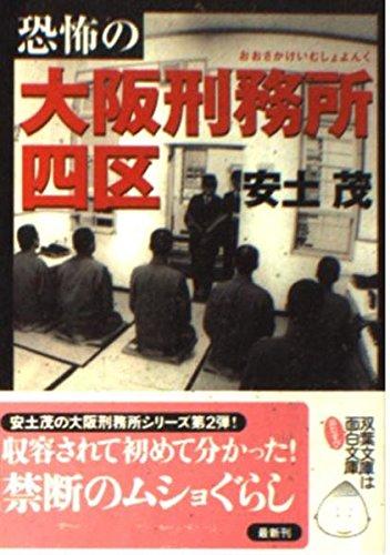 恐怖の大阪刑務所四区 (双葉文庫)