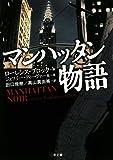 マンハッタン物語 (二見文庫 ザ・ミステリ・コレクション)