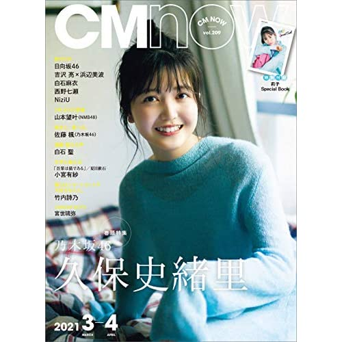 CM NOW 2021年 3月号 表紙画像