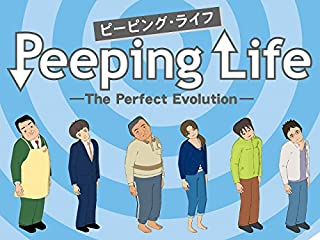 Peeping Life -The Perfect Evolution- シーズン3