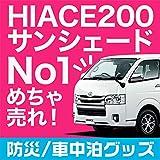 『01s-a002-fu』 ハイエース 200系 標準幅 カーテン サンシェード フロント3枚セット 車 日除け