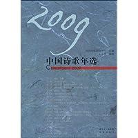 2009中国诗歌年选