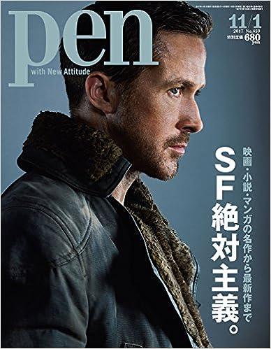 Pen (ペン) 2017年11月01日号