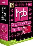 ホームページ・ビルダー20 書籍セット アカデミック版