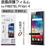 レイ・アウト FREETEL Priori 4 フィルム 液晶保護 さらさらタッチ 指紋防止 反射防止 RT-FP4F/H1