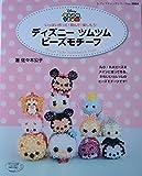 How To Make Beaded Disney Character Tsum Tsum Animal Doll Motif - Beading Craft Book