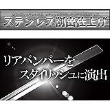 【シェアスタイル】TOYOTA 20系アルファード ヴェルファイア リヤバンパーステップガード