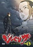 ジパング Vol.5 [DVD]