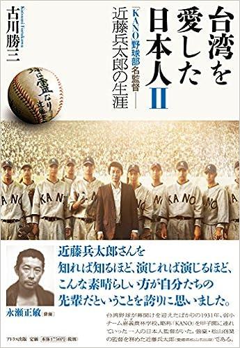 台湾を愛した日本人〈2〉「KANO...
