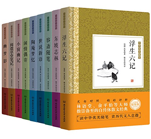 中华优美随笔:浮生六记 闲情偶寄 容斋随笔等 精装版(套装共9册) (Chinese Edition)