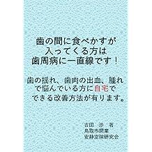 hanoaidanitabekasugahaittekurukatahasisyuubyouitityokusenndesu: hanoyuresinikunosyukketuharedenayanndeirukatanizitakudedekirukaiznenhouhougaarimasu kaeadanotoriatukaisetumeisyo ... (AYD) (Japanese Edition)