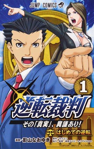 逆転裁判~その「真実」、異議あり!~ 1 (ジャンプコミックス)