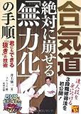 合気道 絶対に崩せる「無力化」の手順 君にもできる「抜き」の技術(DVD付) (BUDO‐RA BOOKS)