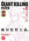 Giant Killing departure football entertainment magazine GIANT KILLING extra Vol.01 (Kodansha MOOK) (2010) ISBN: 4063794474 [Japanese Import]