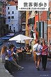 世界街歩き~欧州の古都と生活のある風景~
