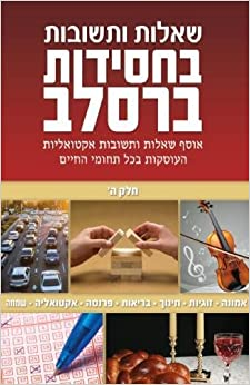 Breslov Responsa (Hebrew Volume 5)