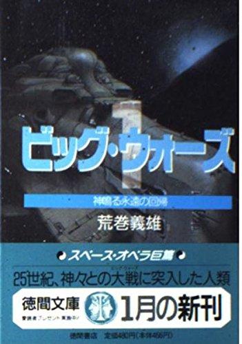ビッグ・ウォーズ〈1〉神鳴る永遠の回帰 (徳間文庫)