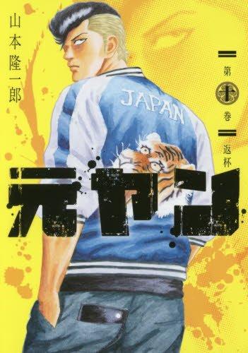 元ヤン 10 (ヤングジャンプコミックスDIGITAL)