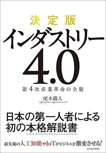 決定版 インダストリー4.0―第4次産業革命の全貌
