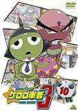 Vol. 10-Keroro Gunsou 3rd Season