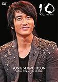 10 Through The Time ソン・スンホン ジャパンファンミーティング 2008 [DVD]
