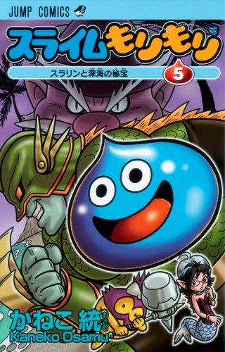 Read Online Slime Mori Mori 5 (Jump Comics) (2011) ISBN: 4088701577 [Japanese Import] ebook