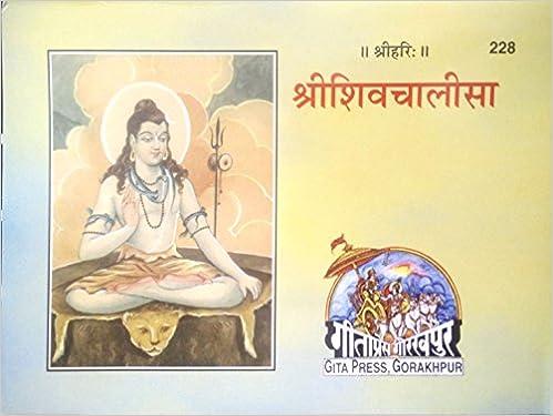 Buy Shri Shiv Chalisa, pocket size, set of 15, Hindi Book