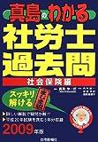 真島のわかる社労士過去問 社会保険編〈2009年版〉 (真島のわかる社労士シリーズ)