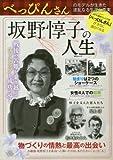 坂野惇子の人生 (MSムック)