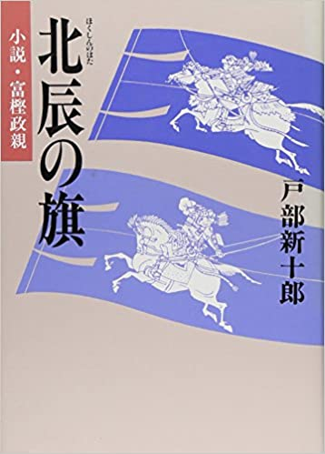 北辰の旗―小説・富樫政親 | 戸部...