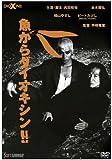 魚からダイオキシン!! [DVD]
