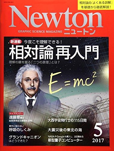 Newton(ニュートン) 2017年 05 月号 [雑誌]