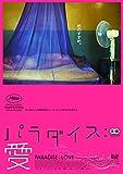 パラダイス:愛 [DVD]