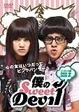 [DVD]僕のSweet Devil ノーカット版 DVD-BOX1