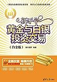 新手学黄金与白银投资交易(白金版) (新手理财系列)