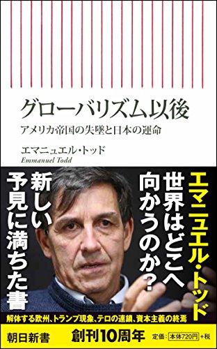 グローバリズム以後 アメリカ帝国の失墜と日本の運命 (朝日新書)