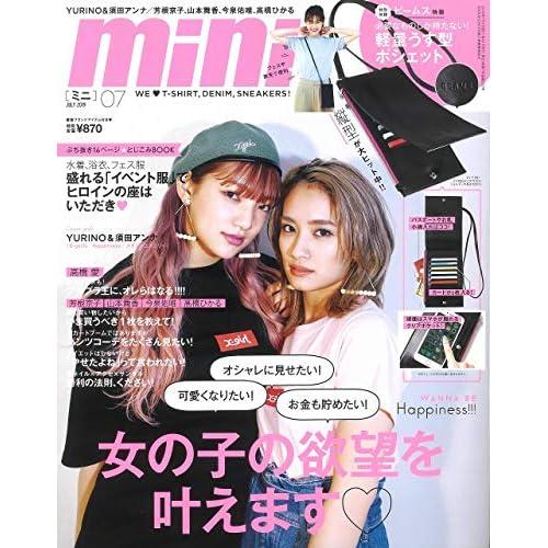 mini 2019年7月号 表紙画像
