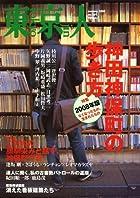 東京人 2008年 01月号 [雑誌]