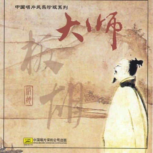 Masters Of Banhu (Da Shi Ban - Master Ban