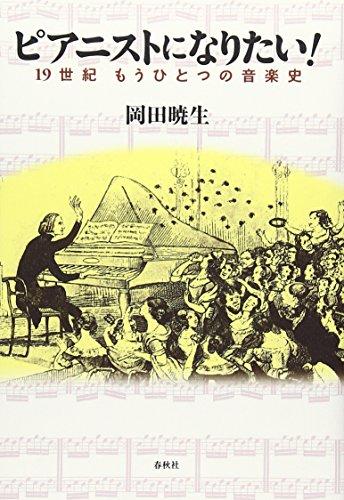 ピアニストになりたい! 19世紀 もうひとつの音楽史