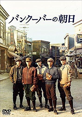 映画『バンクーバーの朝日』高畑充希